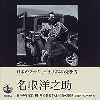 日本の写真家〈18〉名取洋之助