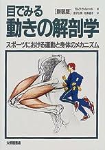 目でみる動きの解剖学―スポーツにおける運動と身体のメカニズム