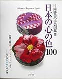 日本の心の色100 (弓岡勝美の手芸図鑑)