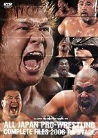 全日本プロレス コンプリートファイル2006 1stステージ [DVD]