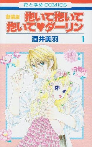 抱いて抱いて抱いて・ダーリン 第1巻 (花とゆめCOMICS)