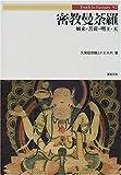 密教曼荼羅―如来・菩薩・明王・天 (Truth In Fantasy) - 悠羅, 久保田, F.E.A.R.