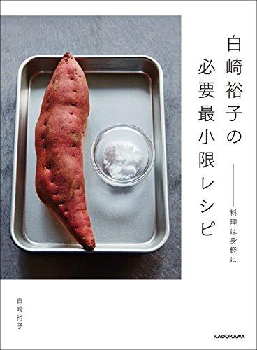 白崎裕子の必要最小限レシピ ――料理は身軽に