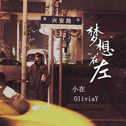 小在, OliviaY