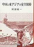 中国と東アジアの安全保障