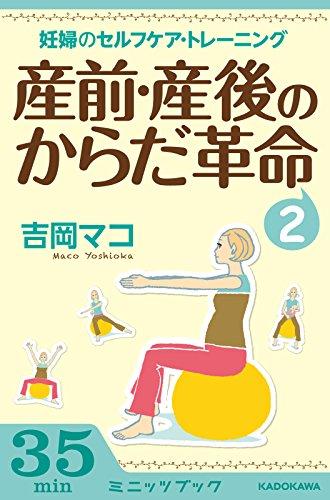 産前・産後のからだ革命2 妊婦のセルフケア&トレーニング (カドカワ・ミニッツブック)