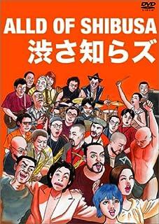 ALLD OF SHIBUSA [DVD]