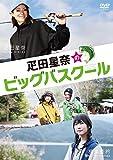 疋田星奈のビッグバスクール [DVD]
