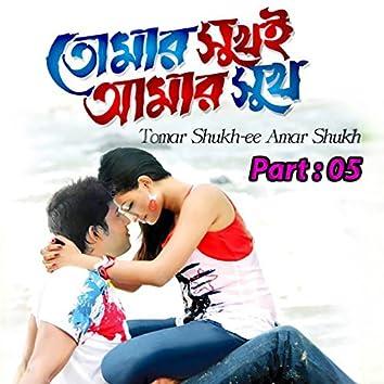 Tumer Shukh E Amar Shukh, Pt. 05
