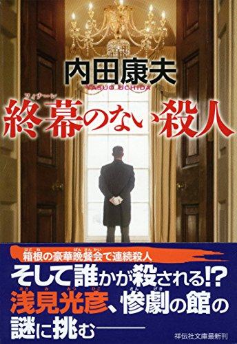 終幕のない殺人 (祥伝社文庫)
