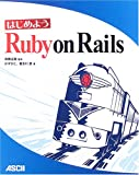はじめよう Ruby on Rails(高橋 征義)
