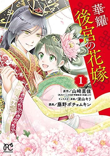 華耀後宮の花嫁 1 (プリンセス・コミックス)