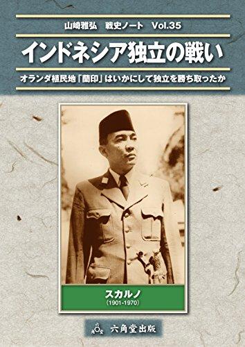 インドネシア独立の戦い