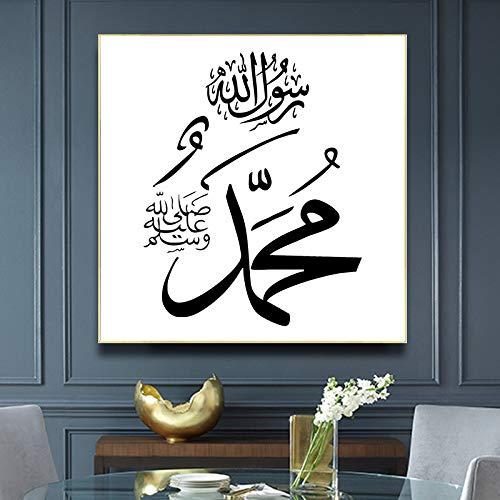 avis alarme maison 60 millions de consommateur professionnel Sanzangtan musulman coran peinture murale calligraphie arabe peinture non-cadre 60X60 cm