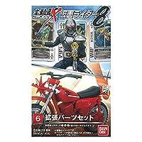 SHODO-X 仮面ライダー8 [6.拡張パーツセット](単品)