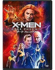 X-MEN:ダーク?フェニックス [AmazonDVDコレクション]