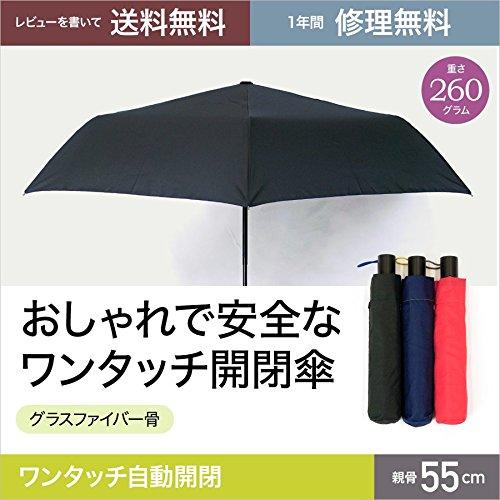 小宮商店『風に強くて安全な、自動開閉折りたたみ傘』