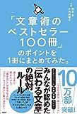 【Amazon.co.jp 限定】「文章術のベストセラー100冊」のポイントを1冊にまとめてみた。(特典:「誰でも1時間で「記事・ブログ」が書ける魔法のテンプレート」データ配信)