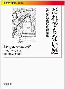 本のだれでもない庭――エンデが遺した物語集 (岩波現代文庫)の表紙