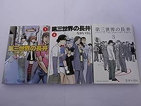 第三世界の長井 コミック 1-3巻セット (ゲッサン少年サンデーコミックススペシャル)