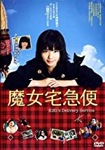 Kiki's Delivery Service (2014) (Region 3 DVD / Non USA Region) (Cantonese dubbed / English Subtitled) Japanese Movie a.k.a. Majo no Takkyubin