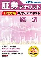 51YGs iS ZL. SL200  - 証券アナリスト試験