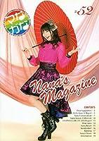 水樹奈々 【FC会報】 nana's magazine Vol.52