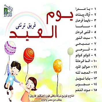 Youm El'id (Arabic Kids Christian Hymns)