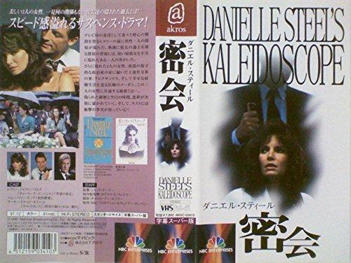 『ダニエル・スティール/密会[VHS]』のトップ画像