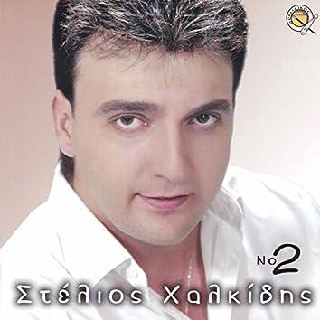Stelios Chalkidis, Vol. 2
