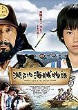 瀬戸内海賊物語 【DVD】 image