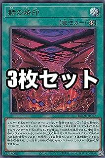 【3枚セット】遊戯王 BODE-JP057 赫の烙印 (日本語版 レア) バースト・オブ・デスティニー