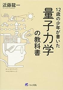 12歳の少年が書いた 量子力学の教科書 – 2017/7/1 近藤 龍一