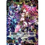 ウィクロス 古代の炎魔 グレンデ(スーパーレア) WXK10 コリジョン | シグニ 精像:悪魔 精械:古代兵器 赤