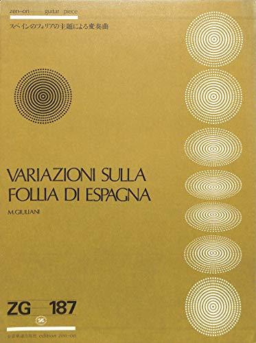 [全音ギターピース]スペインのフォリアの主題による変奏曲 (ZG187)