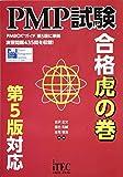 PMP試験合格虎の巻 第5版対応版 (PMP試験対策)