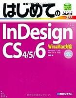 はじめてのInDesign CS4/5/6 Win&Mac対応 (BASIC MASTER SERIES)