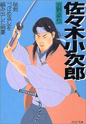 佐々木小次郎―秘剣「つばめ返し」を編み出した剣豪 (PHP文庫)の詳細を見る