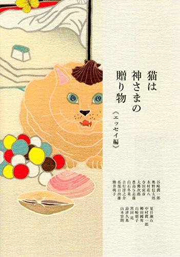 猫は神さまの贈り物<エッセイ編>