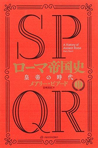 SPQR ローマ帝国史II――皇帝の時代