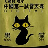 Mao De Te Xing (Felinicity)