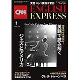 [音声DL付き]CNN ENGLISH EXPRESS 2020年1月号