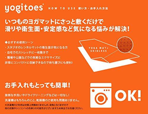 yogitoes(ヨギトース)『スキッドレス』
