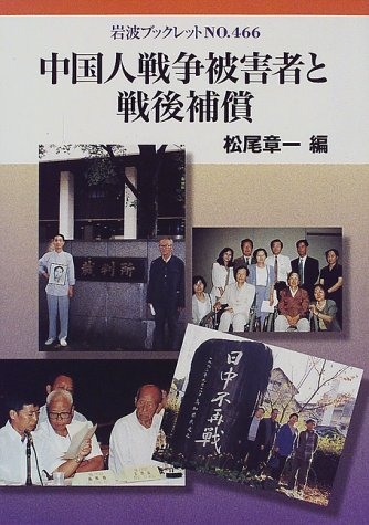 And Chinese war victims compensation after the war (Iwanami booklet (No.466)) (1998) ISBN: 4000034065 [Japanese Import]