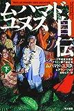 ムハマド・ユヌス自伝(下) (ハヤカワ・ノンフィクション文庫)