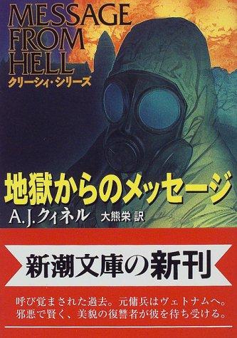 地獄からのメッセージ (新潮文庫)