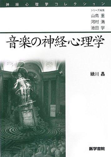音楽の神経心理学 (神経心理学コレクション)