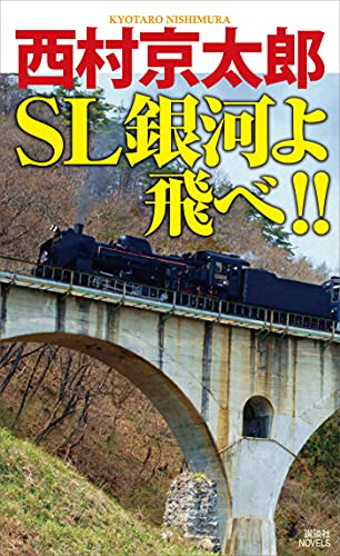 SL銀河よ飛べ!! (講談社ノベルス)