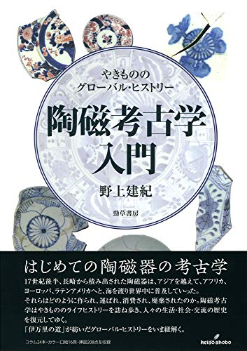 陶磁考古学入門: やきもののグローバル・ヒストリー