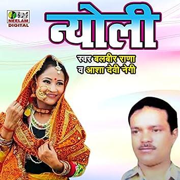 Dhwak Baj Anita (Pahari)